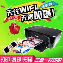 無線WIFI 佳能MG3620手機照片家用辦公復印 打印機一體機連供3680