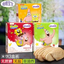 美国Beakid海绵宝宝儿童饼干 原味+ 苹果南瓜味+蔬菜味米饼组合装