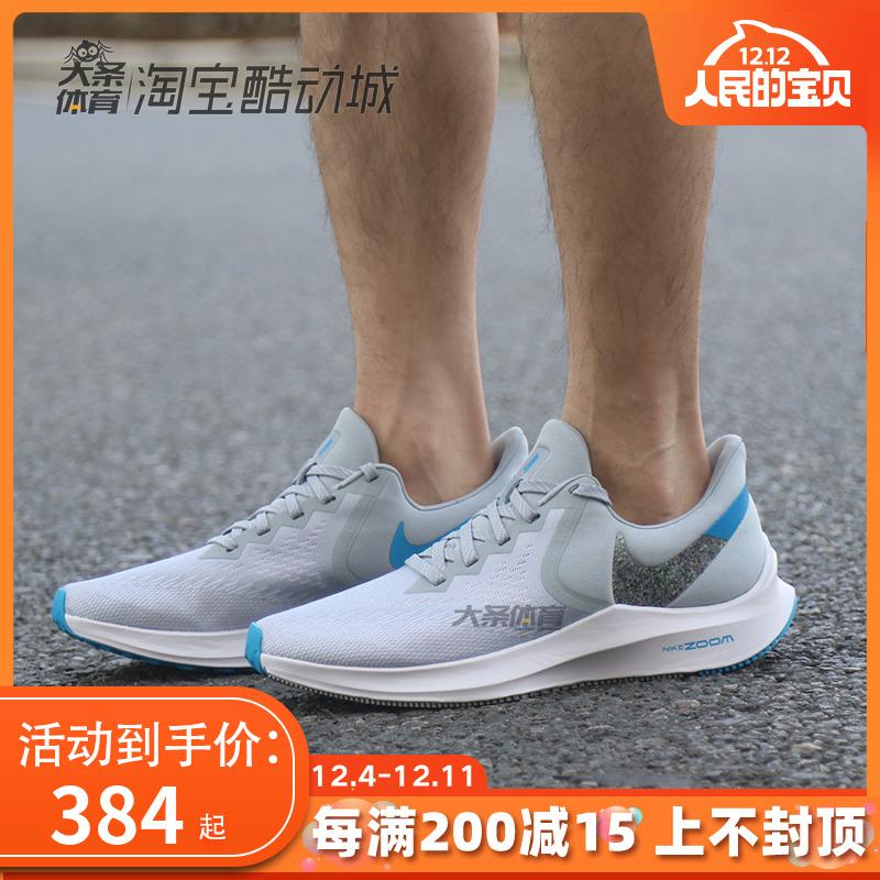 NIKE耐克男鞋Zoom Winflo 6气垫缓震运动跑步鞋男AQ7497-012 600