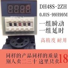 2ZH一组瞬间输出一组延时220V24V数显延时时间继电器DH48S