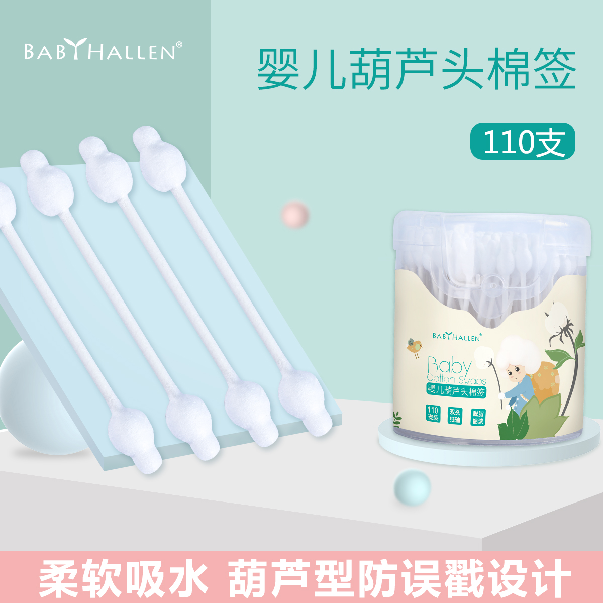 BabyHallen婴儿棉签宝宝专用葫芦头棉花棒新生儿耳鼻儿童超细棉签