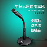 Computer Microphone Desktop Microphone Home Wired Voice Game YY Anchor K Song Chat Ray F16