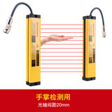 WEISHIDQ safety light curtain sensor safety grating punch photoelectric protector controller detector