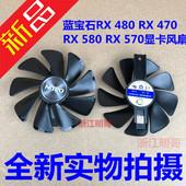 超白金 海外版 显卡风扇 蓝宝石RX470 8G白金 480 RX590 RX580