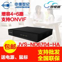 nd6704 6016网络H.264硬盘录像机6 6708 中维世纪jvs 16路NVR