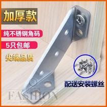 度直角木工加固定支架三角铁连接件家90型码l家具五金配件角码