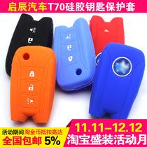 钥匙套智能钥匙包套扣瞿T70钥匙包钥匙包T70适用于
