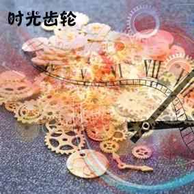 DIY水晶滴胶蒸汽朋克齿轮装饰品时光齿轮配件滴胶填充物封入物