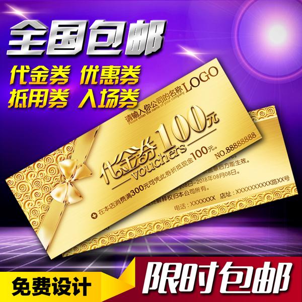 定制代金券现金劵优惠券卷定做抵用券礼券积分卡门票设计印刷制作