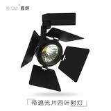 明装导轨灯LED带遮光片字画展览灯四叶射灯扇叶3W5W7WLED轨道灯