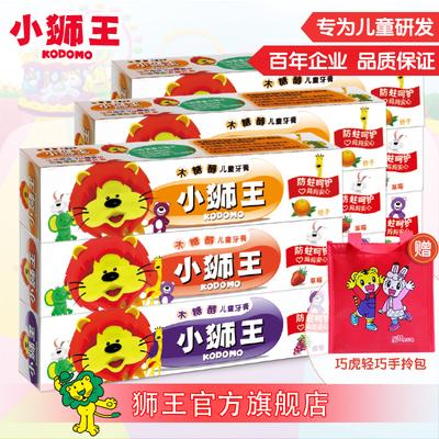 LION小狮王牙膏(3种口味)40G*9支 木糖醇含氟儿童牙膏 防蛀固齿