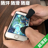 Mobile game touch screen finger sets ultra-thin eating chicken fingertips sweat-proof touch gloves king glory walking ball cf