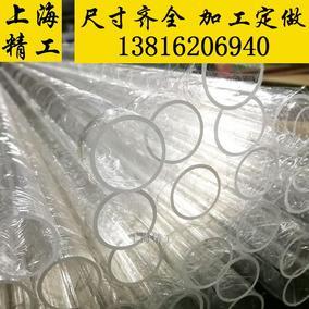 透明有机玻璃管亚克力圆管圆柱形空心管20*2外2cm内16mm 4 四分管