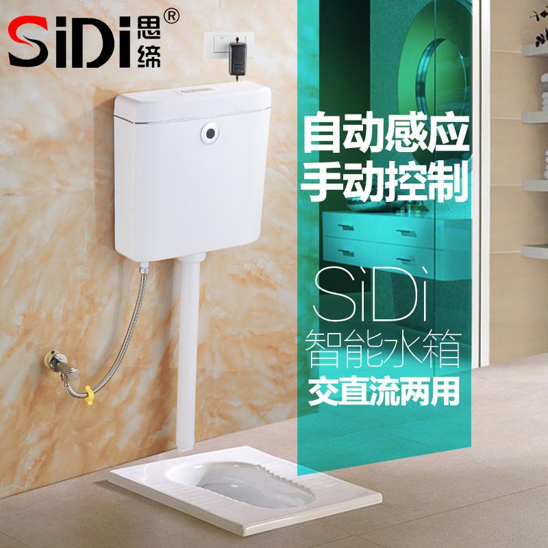 思缔 蹲便器水箱厕所冲水箱蹲坑马桶水箱大便冲水器感应水箱