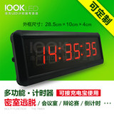 Car beauty LED countdown timer game electronic timer reminder timer