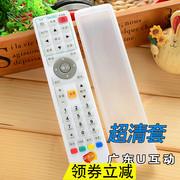 广东有线广东广电网络数字电视高清U互动机顶盒遥控器保护硅胶套