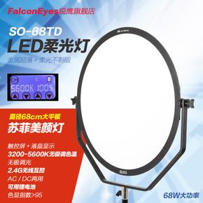 锐鹰 LED柔光灯 摄影灯平板灯摄像灯 补光灯外拍灯影视灯SO-68TD