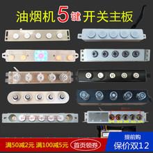 抽吸抽油烟机配件 五位触摸感应开关5个按键按钮双电机电脑控制板