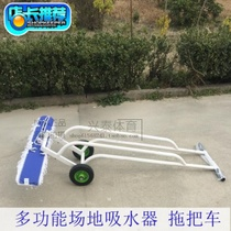 Venue mop track and field trolley field suction water sucker cleaning water converter stainless Steel site MOP