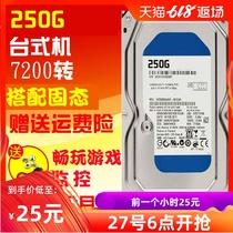 台式机械硬盘250G单碟蓝盘sata串口3.5寸7200转兼容监控 搭配固态