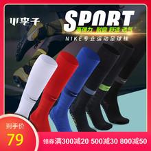 小李子:专柜正品NIKE耐克成人男士运动袜训练长筒透气防滑足球袜
