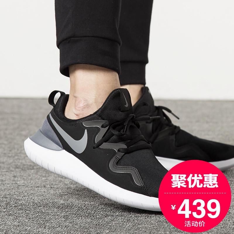 Nike/耐克男鞋2018秋季新款正品跑步鞋 透气轻便运动跑鞋休闲鞋男