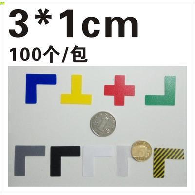 L型3*1cm T型X型   4角定位标签5S定位胶带定置线警示条桌面贴图 6S管理标贴 L角贴 7S标签 8S标识