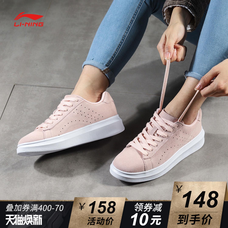 李宁休闲鞋女鞋2018新款耐磨防滑板鞋滑板鞋小白鞋时尚秋季运动鞋