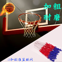 Basketball net professional game standard basket net durable basketball net bag bold basketball box net basketball hoop net basket net