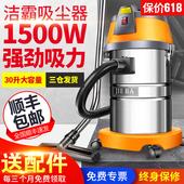 洁霸吸尘器BF501吸水机家用强力大功率商用工业洗车店专用30升