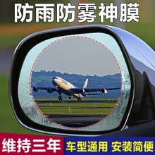 Mazda 3Axela Onksella Rearview Mirror Rainwater and Fog-proof Film Applied to Automobile Appearance for Decoration