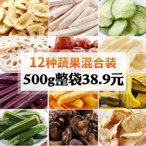 综合果蔬干500g混合装散装什锦蔬果脱水秋葵蔬菜干水果零食香菇脆