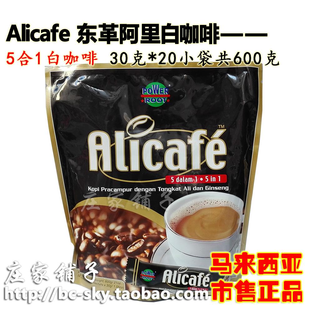 2袋起包邮马来西亚powerroot alicafe人参东革阿里5in1白咖啡600g