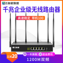 Flying Fish Star VW1200 Gigabit Dual Frequency High Power Enterprise Wireless Router WIFI Crossing Wall King Commercial Multi-Port