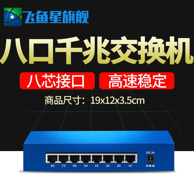 口千兆交换器网络监控分线器分流以太网家用 8 飞鱼星交换机