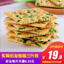 【买二送一】500克无蔗糖香葱苏打饼干早餐代餐办公室下午茶