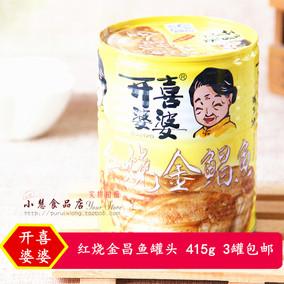 鲜多鲜开喜婆婆红烧金昌鱼罐头415g即食鱼肉罐头下饭酒菜3罐包邮
