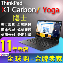隐士2018 8650U 1TB yoga ThinkPad Carbon 笔记本电脑