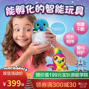 Hatchimals哈驰魔法蛋儿童女孩双胞胎神奇可孵化智能玩具哈施哈石