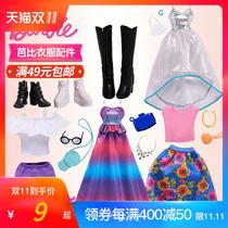 芭比娃娃套装女孩公主正版两件套衣橱时尚衣服换装单个的鞋子裙子