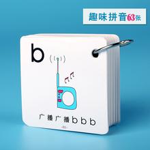 一年级全套拼音卡片学前儿童用汉语字母表幼小衔接幼儿园班书教材