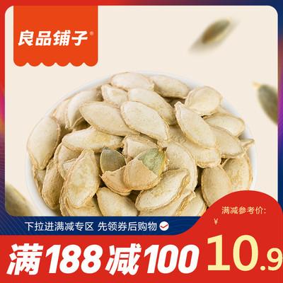 良品铺子南瓜子原味坚果零食小吃休闲食品炒货瓜子小包装袋装110g