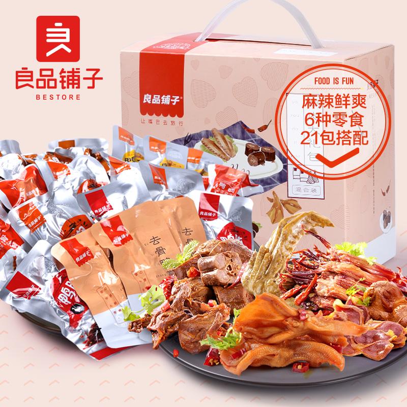 良品铺子零食大礼包卤味辣鸭脖鸭舌鸭掌肉食品小吃一箱组合整箱女