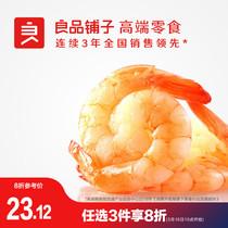 对虾干烤虾干虾干货大虾干烤虾特产即食海鲜零食酥烤红虾