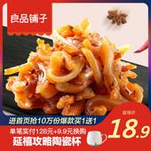 良品铺子脆骨 烧烤味零食猪软骨即食休闲食品熟食小吃肉类卤味