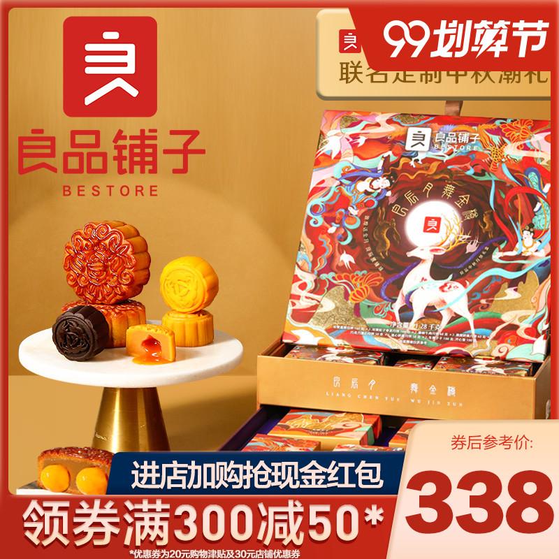 敦煌博物馆【良品铺子-舞金樽月饼礼盒1280g】高端中秋送礼团购