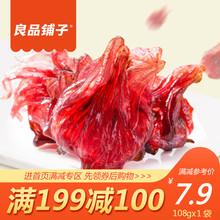 良品铺子玫瑰茄干水果干零食小吃蜜饯果干果脯休闲食品108g