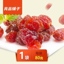 良品铺子蜂蜜味樱桃干水果干果干果脯蜜饯小包装零食小吃休闲食品