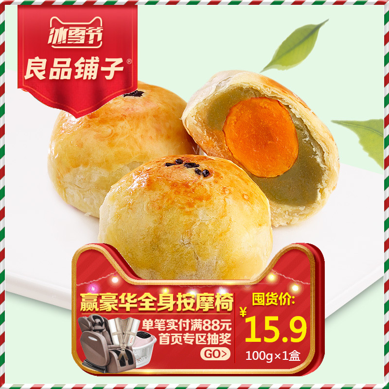 良品铺子_良品铺子 手工蛋黄酥 1盒1元优惠券