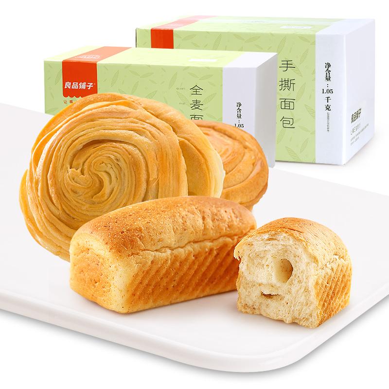 良品铺子手撕面包营养早餐食品全麦蛋糕小糕点点心零食批发整箱